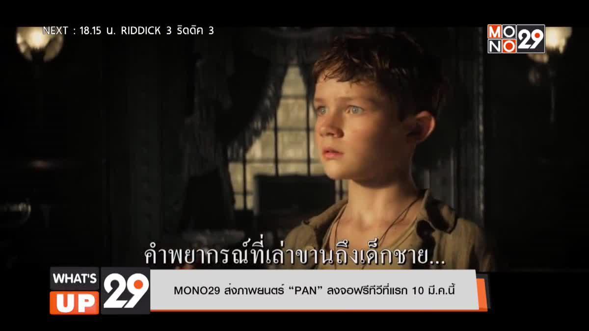 """MONO29 ส่งภาพยนตร์ """"PAN"""" ลงจอฟรีทีวีที่แรก 10 มี.ค.นี้"""