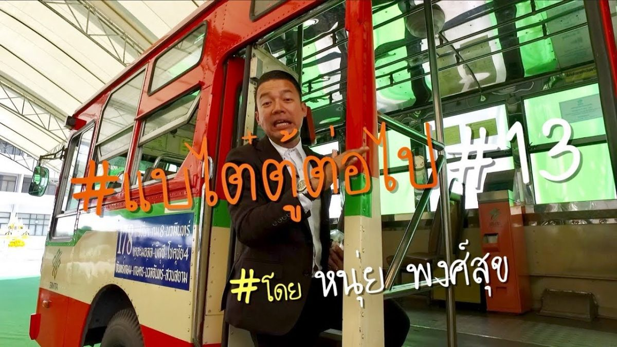 #แบไต๋ตู้ต่อไป #13 มาดูความพร้อมของรถเมล์ไทย กับระบบ Cash Box และ E-Ticket!!!