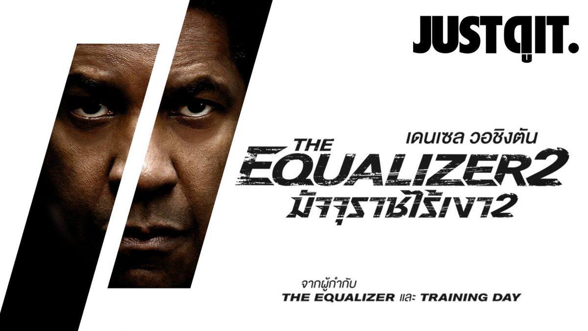 รู้ไว้ก่อนดู THE EQUALIZER 2 มัจจุราชไร้เงา 2 #JUSTดูIT