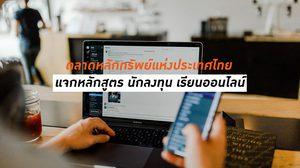 แจกหลักสูตรนักลงทุน หลักสูตรออนไลน์ มีใบประกาศ จากตลาดหลักทรัพย์แห่งประเทศไทย