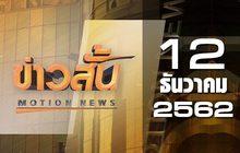 ข่าวสั้น Motion News Break 3 12-12-62