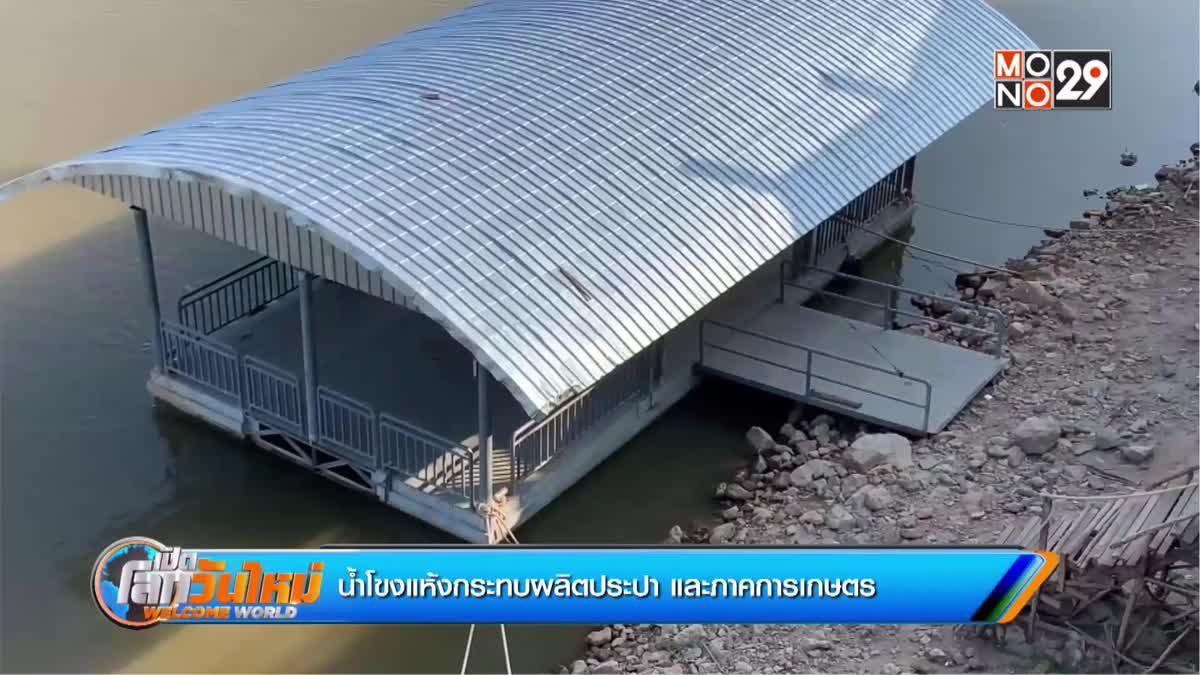 น้ำโขงแห้งกระทบผลิตประปา และภาคการเกษตร