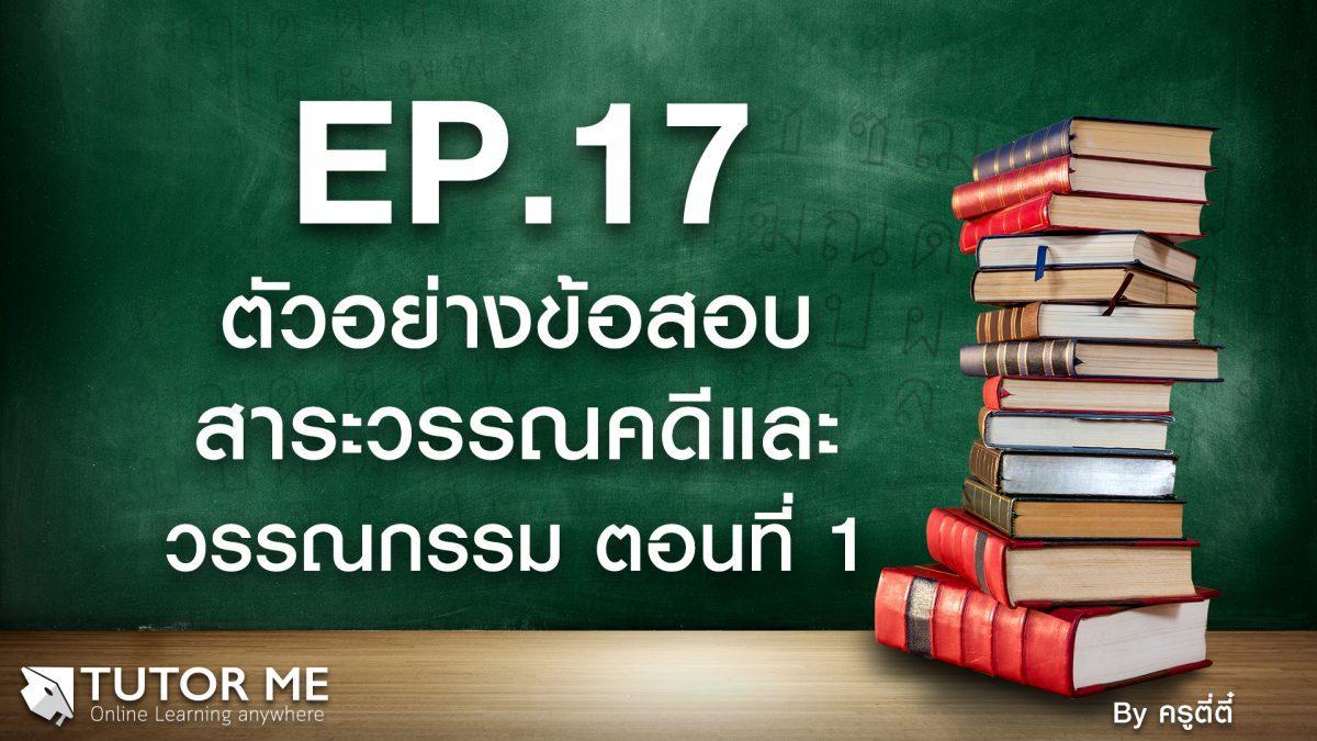 EP 17 ตัวอย่างข้อสอบ เรื่อง สาระวรรณคดีและวรรณกรรม ตอนที่ 1