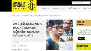 แอมเนสตี้ชี้ไทยส่งกลับโจชัวหว่องปิดกั้นเสรีภาพ