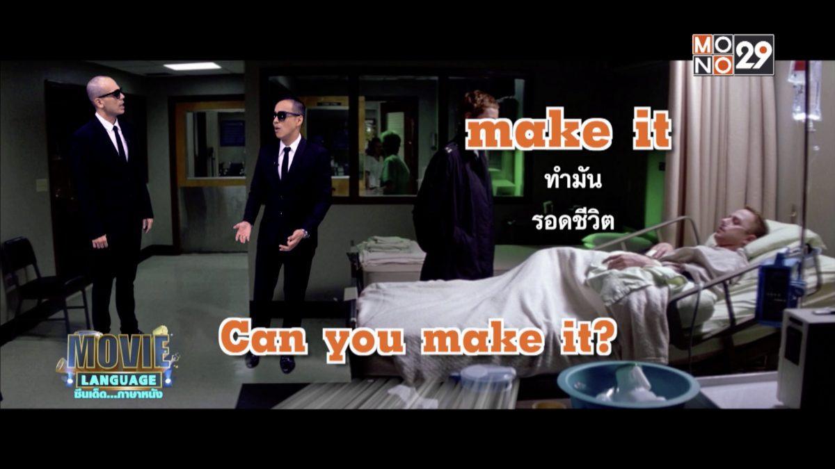 Movie Language จากภาพยนตร์เรื่อง Basic รุกฆาต ปฏิบัติการลวงโลก