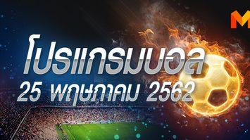 โปรแกรมบอล วันเสาร์ที่ 25 พฤษภาคม 2562