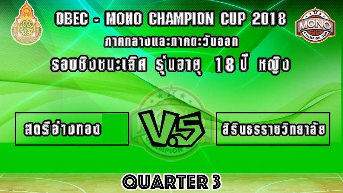 (Q3) OBEC MONO CHAMPION CUP 2018 รอบชิงชนะเลิศรุ่น 18 ปีหญิง โซนภาคกลาง : ร.ร.สตรีอ่างทอง  VS ร.ร.สิรินธรราชวิทยาลัย (21 พ.ค. 2561)