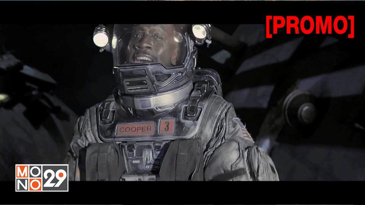 Event  Horizon ฝ่านรก สุดขอบฟ้า [PROMO]