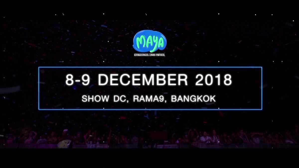 ทัพศิลปินหลากแนว-หลายสไตล์ เตรียมบุกไทย ใน MAYA INTERNATIONAL MUSIC FESTIVAL 2018