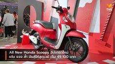 All New Honda Scoopy อัปเกรดใหม่ เด่น แรง ล้ำ มันส์ให้สุดเวย์ เริ่ม 49,100 บาท