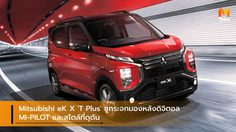 Mitsubishi eK X 'T Plus' ชูกระจกมองหลังดิจิตอล / MI-PILOT และสไตล์ที่ดุดัน