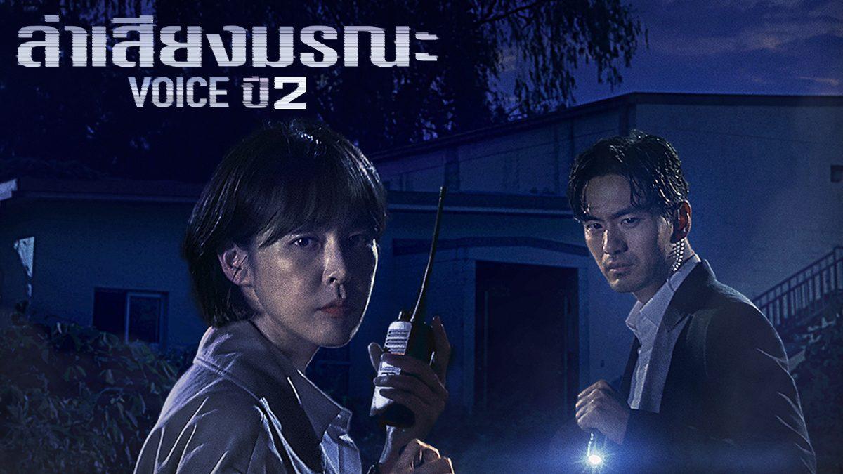 ตัวอย่างซีรีส์เกาหลี Voice Season 2 ล่าเสียงมรณะ ปี 2
