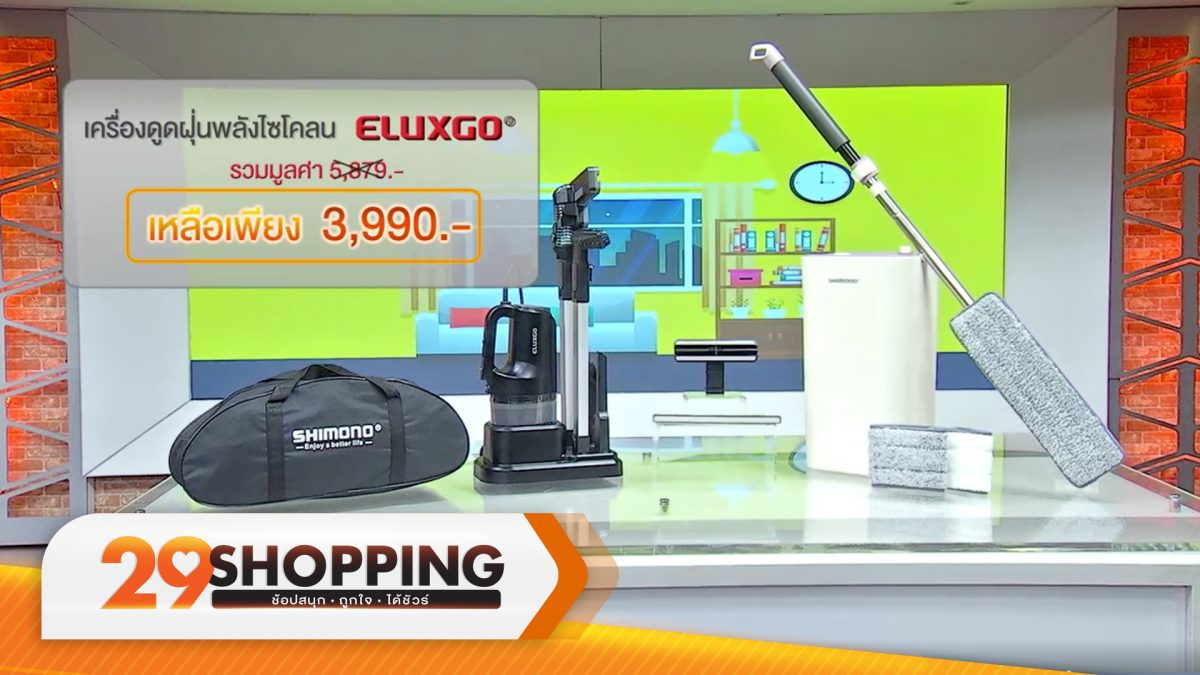 เครื่องดูดฝุ่น Eluxgo by shimono (2 นาที)