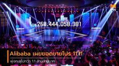 Alibaba เผยสถิติช้อปปิ้งช่วงโปรโมชั่น 11.11 วันเดียว ทำยอดขายได้กว่า 1 ล้านล้านบาท!!!