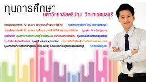 ทุนการศึกษา ม.ศรีปทุม ให้หลายประเภท ที่วิทยาเขตชลบุรี