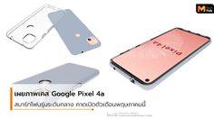 ยืนยันการออกแบบ Google Pixel 4a ด้วยภาพเคสเป็นกรอบสี่เหลี่ยมด้านหลัง