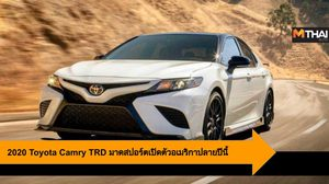 2020 Toyota Camry TRD มาดสปอร์ตมาแน่ที่อเมริกาปลายปีนี้