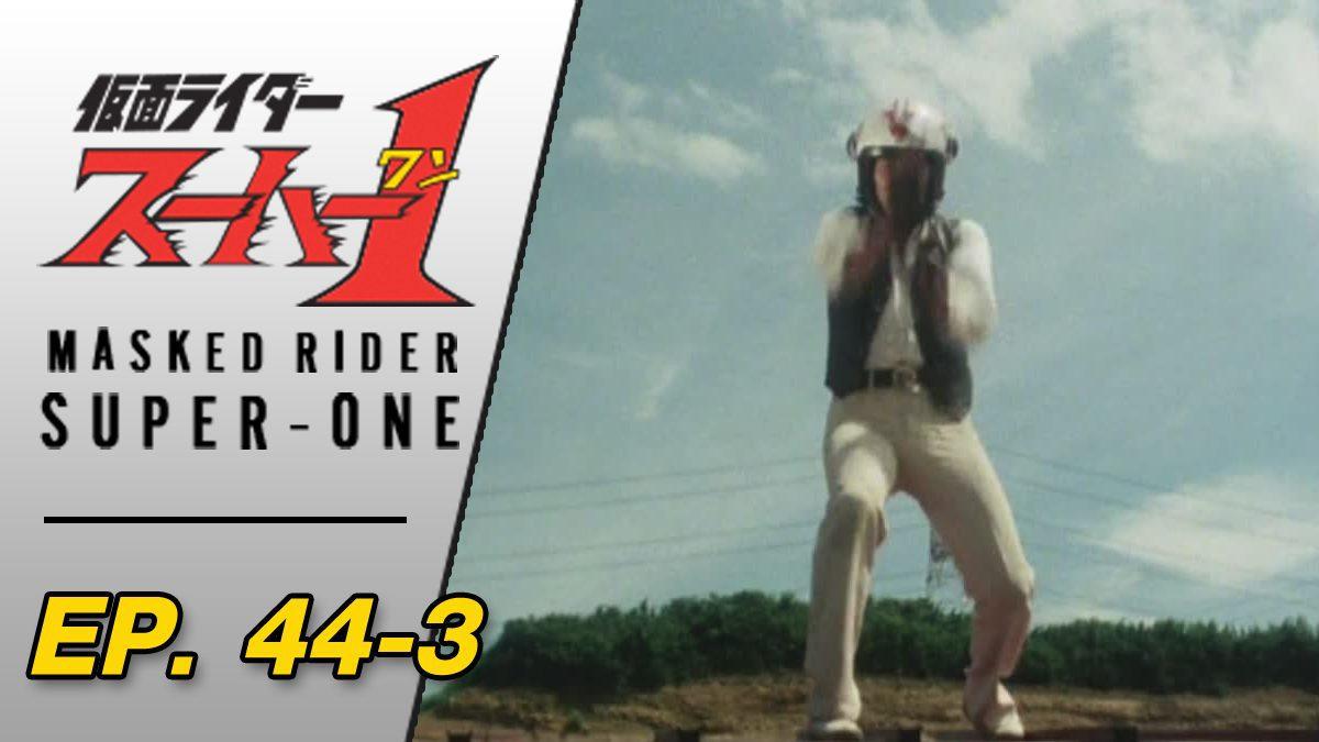 Masked Rider Super One ตอนที่ 44-3