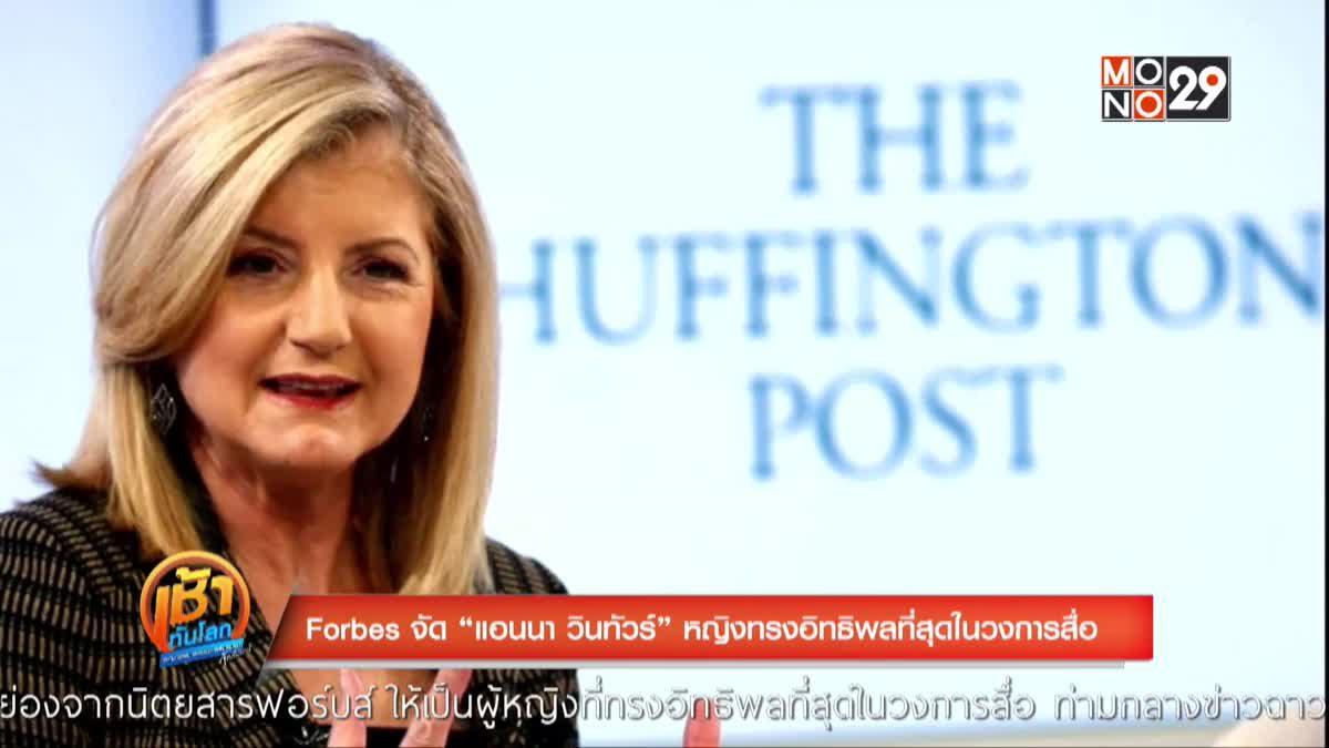 """Forbes จัด """"แอนนา วินทัวร์"""" หญิงทรงอิทธิพลที่สุดในวงการสื่อ"""