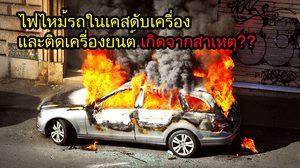 ไฟไหม้รถ ในเคสดับเครื่องและติดเครื่อง เกิดจากสาเหตุอะไร??