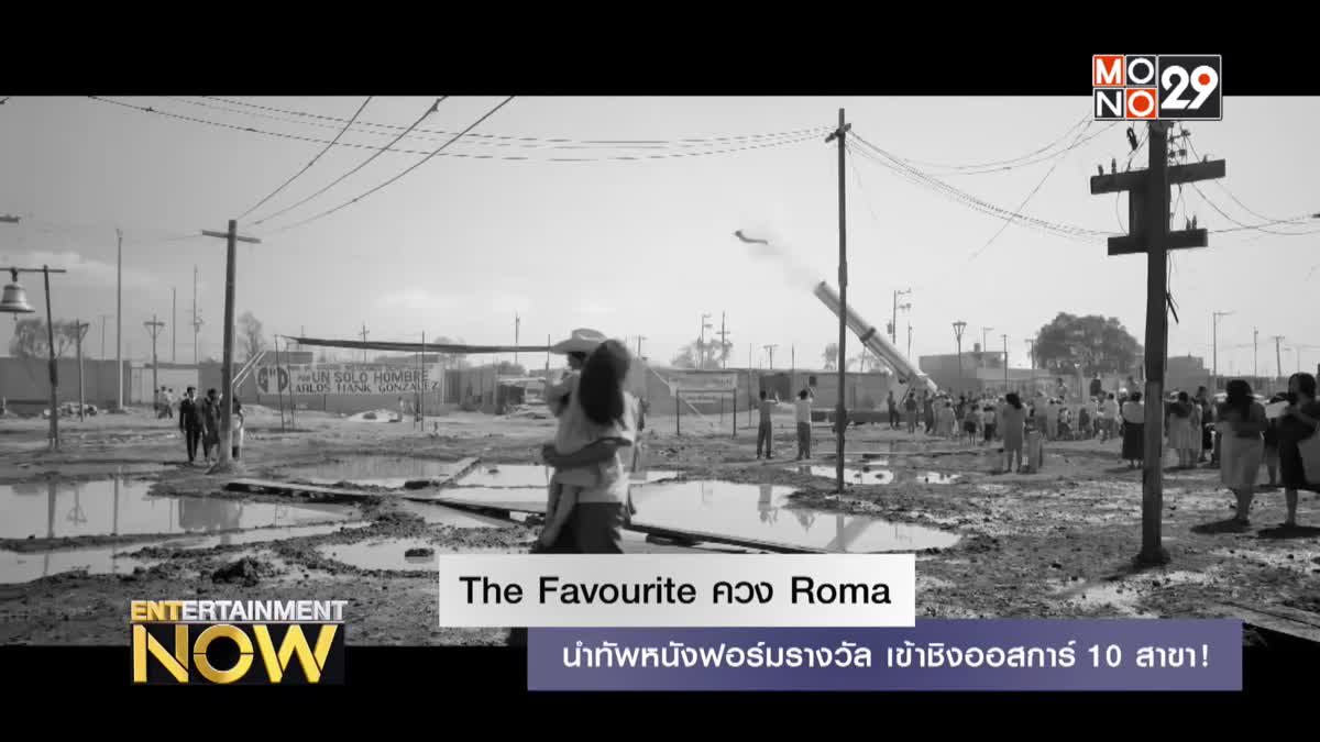 The Favourite ควง Roma นำทัพหนังฟอร์มรางวัล เข้าชิงออสการ์ 10 สาขา!