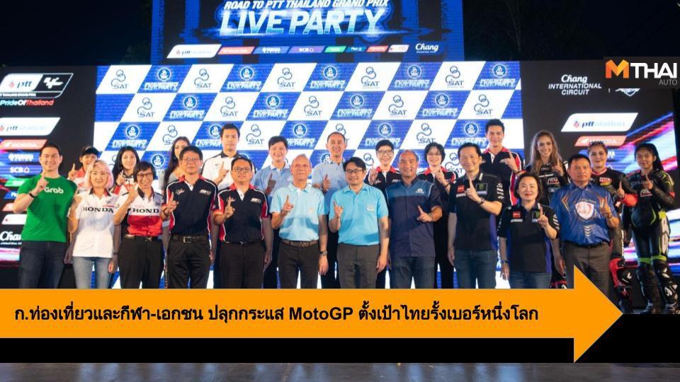 ก.ท่องเที่ยวและกีฬา-เอกชน ปลุกกระแส MotoGP ตั้งเป้าไทยรั้งเบอร์หนึ่งโลก