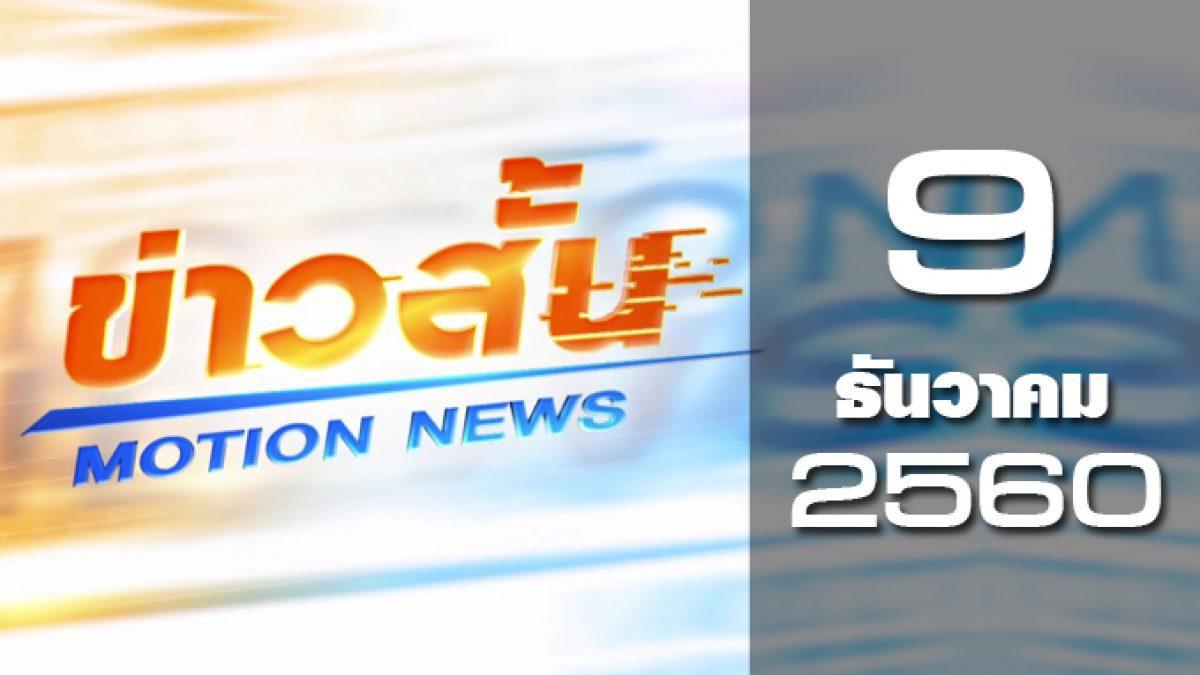 ข่าวสั้น Motion News Break 1 09-12-60