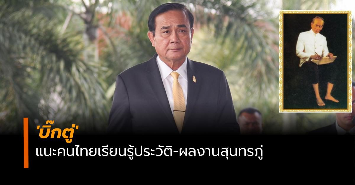 'บิ๊กตู่' แนะคนไทยเรียนรู้ประวัติ-ผลงานสุนทรภู่