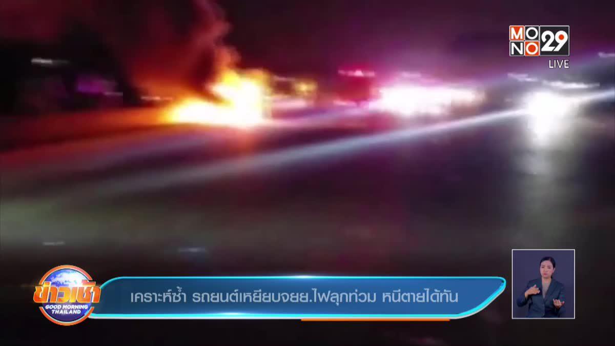 เคราะห์ซ้ำ รถยนต์เหยียบจยย.ไฟลุกท่วม หนีตายได้ทัน