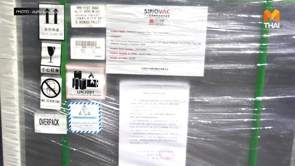 วัคซีนโควิด Sinovac ลอตที่ 2 ถึงไทยแล้ว อีก 8 แสนโดส
