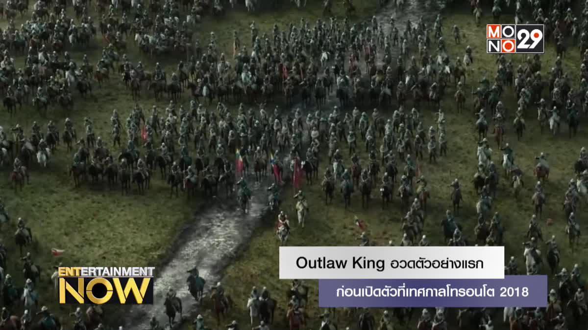 Outlaw King อวดตัวอย่างแรกก่อนเปิดตัวที่เทศกาลโทรอนโต 2018