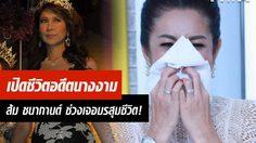สาหัส! ส้ม ชนากานต์ เล่าบททดสอบชีวิต หลังเสียสามีกะทันหัน!!