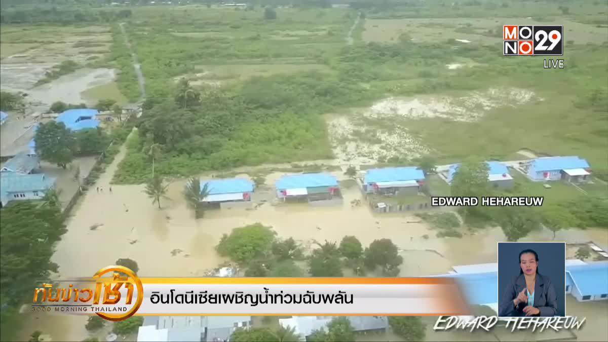 อินโดนีเซียเผชิญน้ำท่วมฉับพลัน