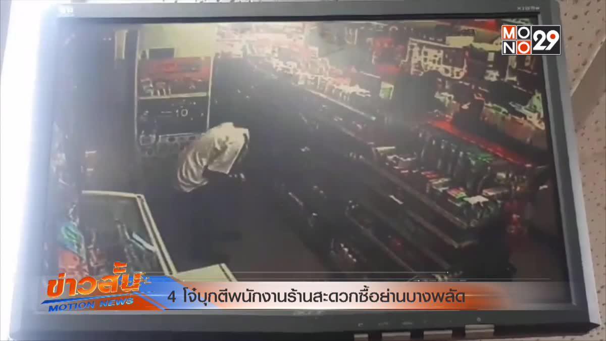 4 โจ๋บุกตีพนักงานร้านสะดวกซื้อย่านบางพลัด