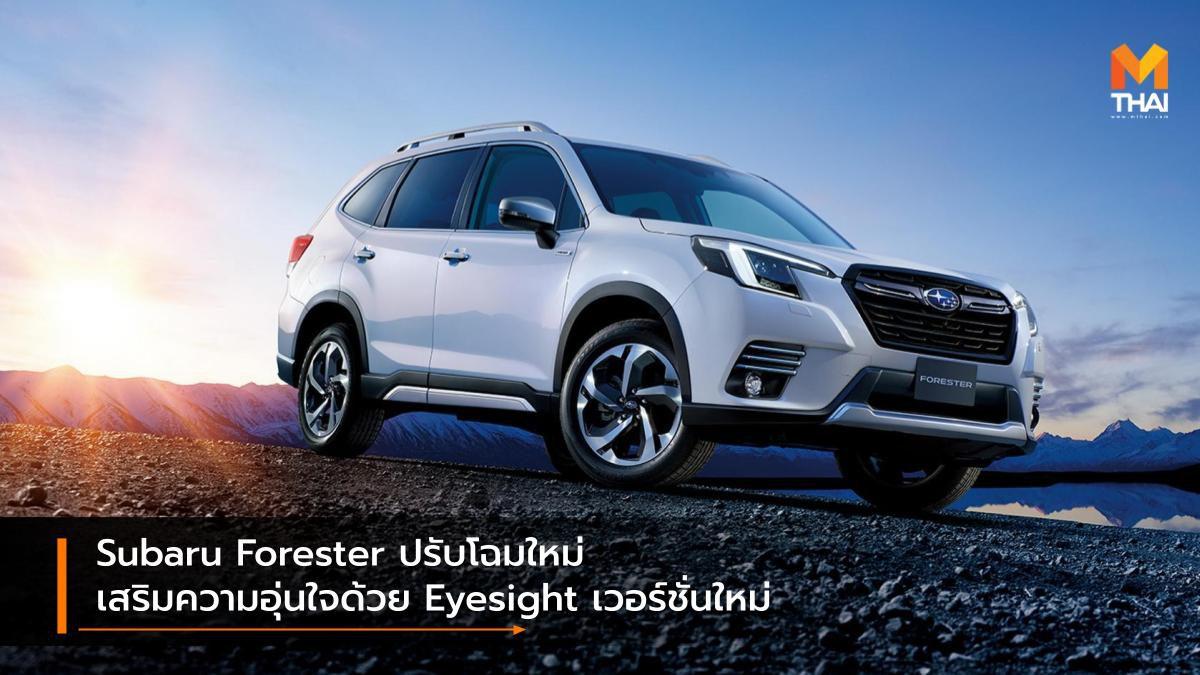 Subaru Forester ปรับโฉมใหม่ เสริมความอุ่นใจด้วย Eyesight เวอร์ชั่นใหม่