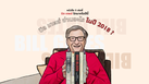 บิล เกตส์ อ่านอะไร ? : นี่คือหนังสือ 5 เล่ม ที่เขารักที่สุดในปี 2018