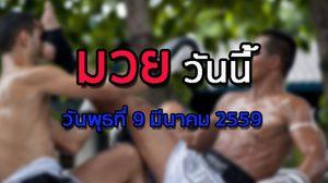 โปรแกรมมวยไทยวันนี้ วันพุธที่ 9 มีนาคม 2559