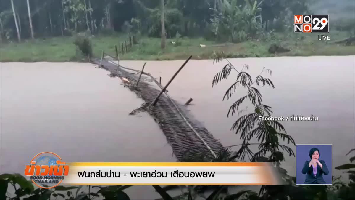 ข่าวเช้า Good Morning Thailand 01-08-62