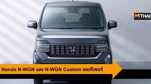 Honda N-WGN และ N-WGN Custom เผยทีเซอร์ ก่อนเปิดตัวอย่างเป็นทางการ