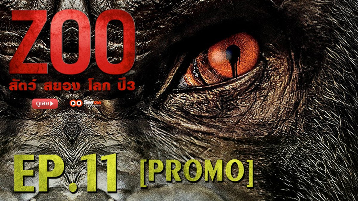 Zoo สัตว์ สยอง โลก ปี 3 EP.11 [PROMO]