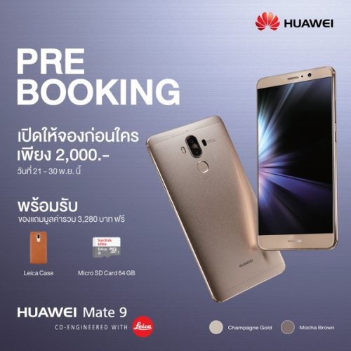 huawei-mate-9-pre-booking_promotion_resize