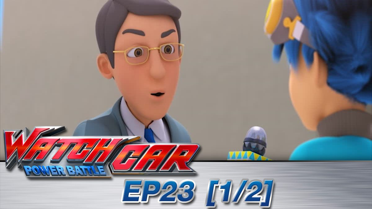 Power Battle Watch Car EP 23 [1/2]