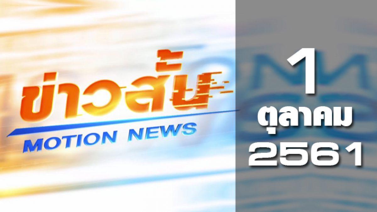 ข่าวสั้น Motion News Break 1 01-10-61