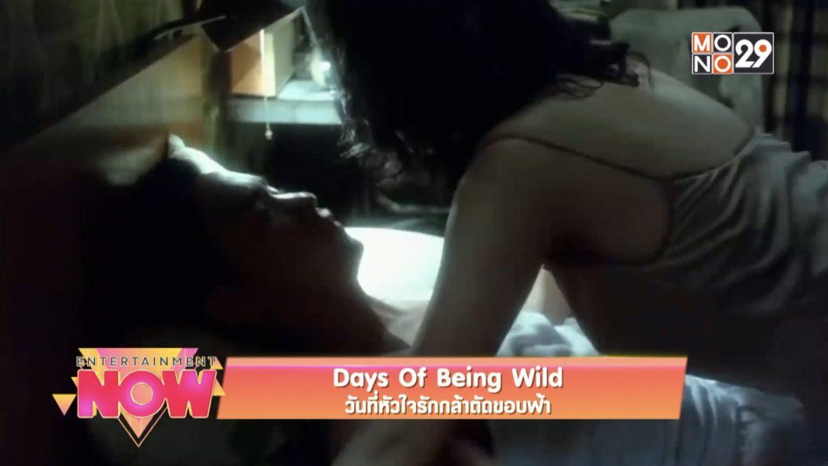 Movie Review : Day Of Being Wild วันที่หัวใจรักกล้าตัดขอบฟ้า