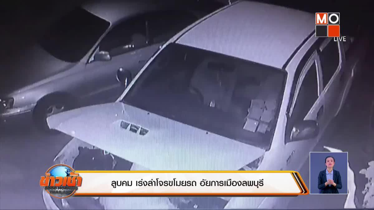 ลูบคม เร่งล่าโจรขโมยรถ อัยการเมืองลพบุรี