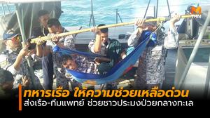ทหารเรือ ส่งเรือรับชาวประมงป่วยกลางทะเลส่งโรงพยาบาล
