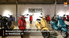 Boneyard Outlet เอาท์เลทของชาวสองล้อโดยเฉพาะ ณ Warehouse 26