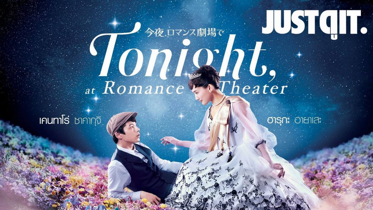 รู้ไว้ก่อนดู Tonight At Romance Theater รักเราจะพบกัน #JUSTดูIT