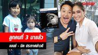 มิค บรมวุฒิ - เบนซ์ พรชิตา ประกาศข่าวดี ตั้งท้องลูกคนที่ 3
