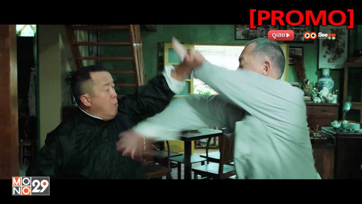 Ip Man: The Final Fight หมัดสุดท้าย ปรมาจารย์ยิปมัน [PROMO]